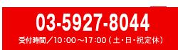 お電話でのお問合せ:03-5927-8044