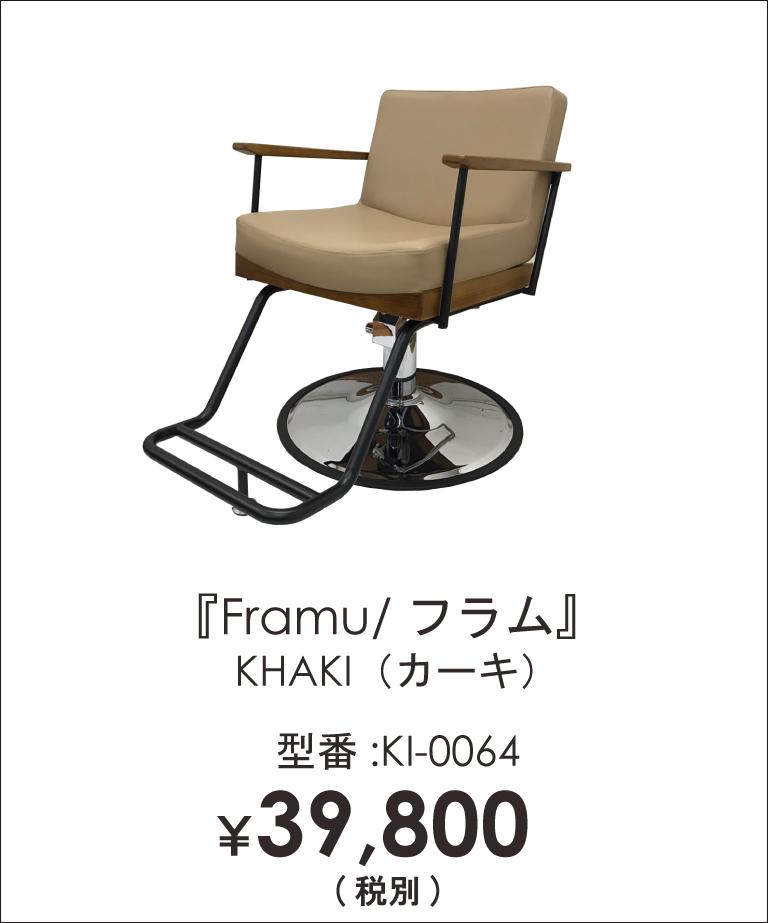 Framu/フラム